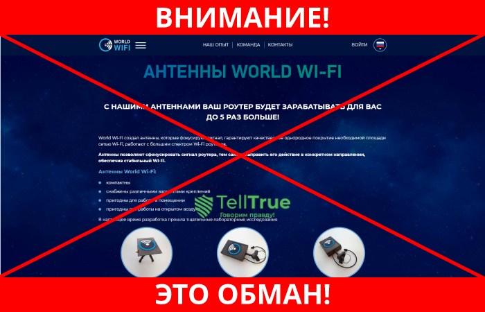 ICO world Wi-Fi обман