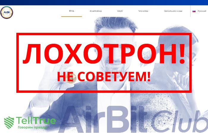 Airbitclub – отзывы