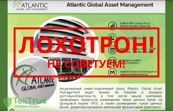 Atlantic Global Asset Management – отзывы