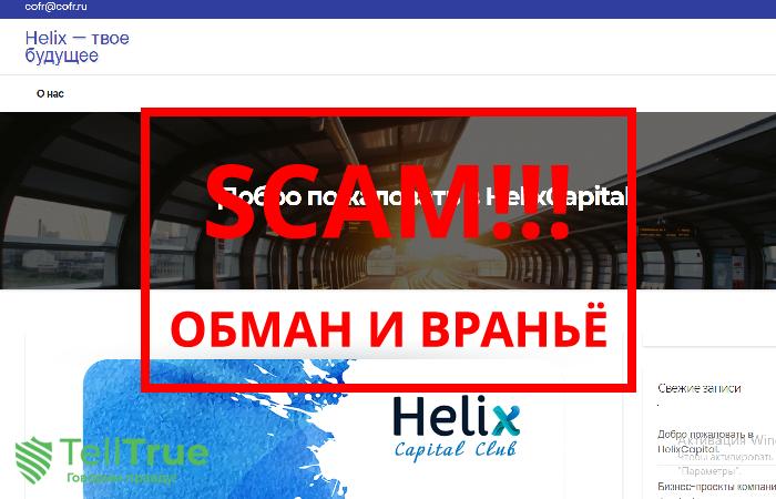 Helix capital – отзывы