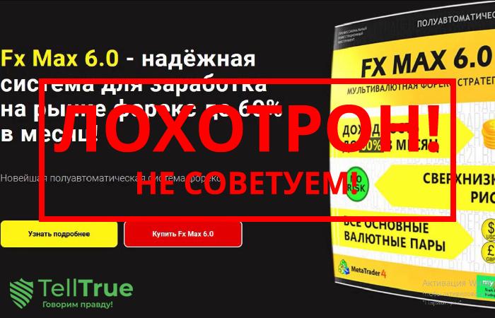 FxMax6.0 – отзывы