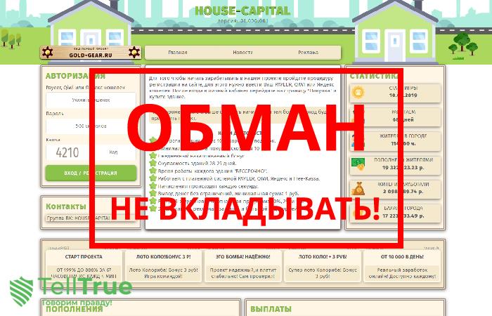 House capital – отзывы