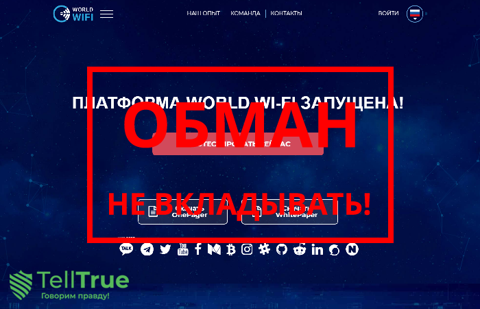 ICO world Wi-Fi – отзывы