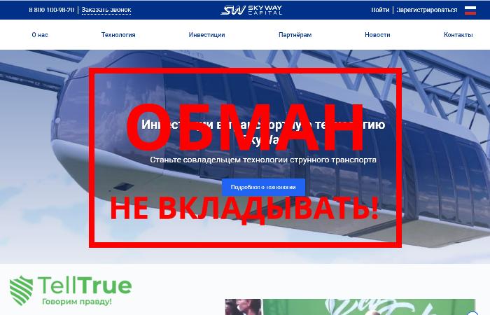Skyway – отзывы
