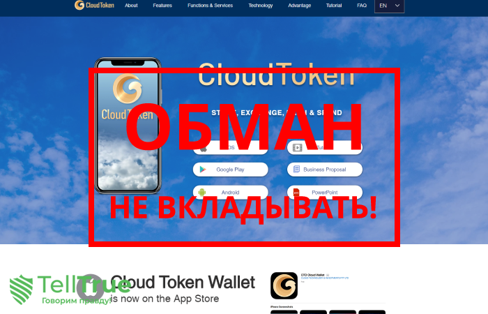 Cloud Token wallet – отзывы