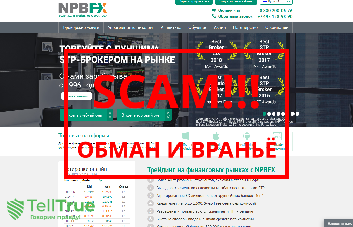 NPBFX – отзывы