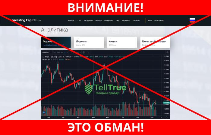 Investing Capital обман