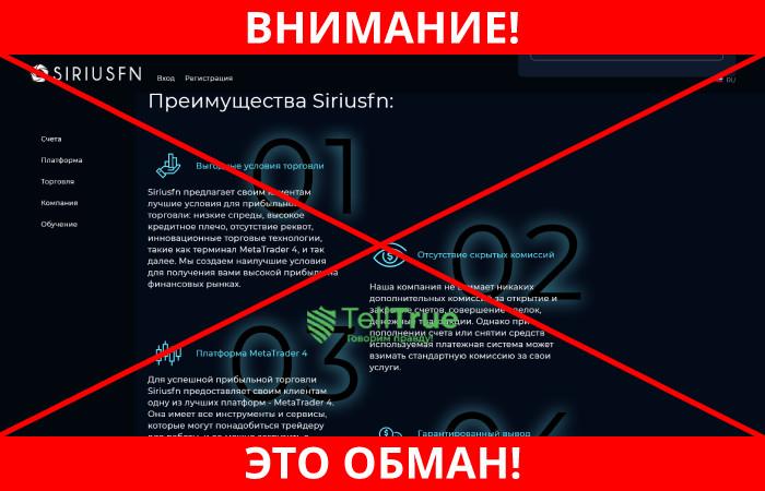 SiriusFn обман
