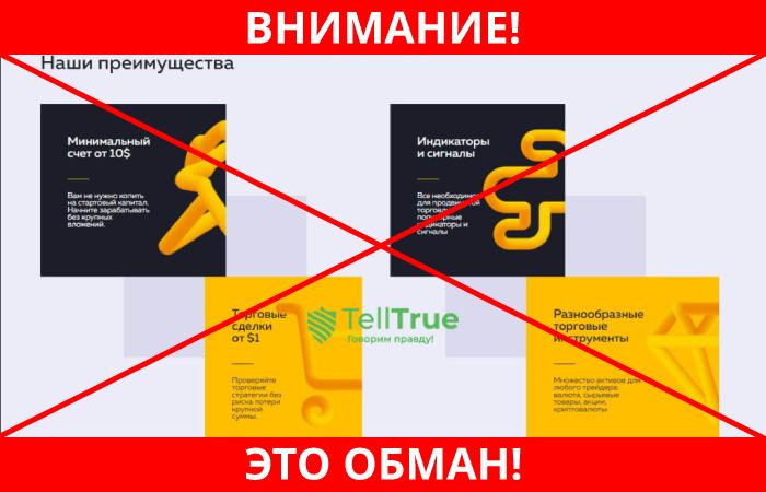 QubiTrade обман