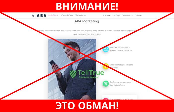 ABA marketing group лохотрон