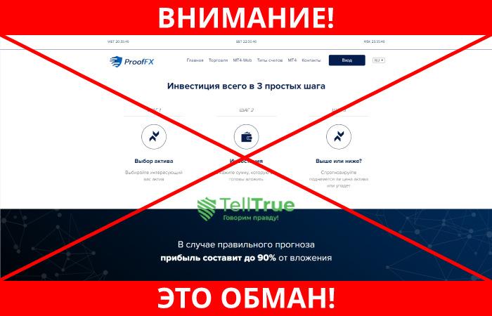 ProofFx обман