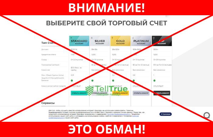 Trade Ltd обман
