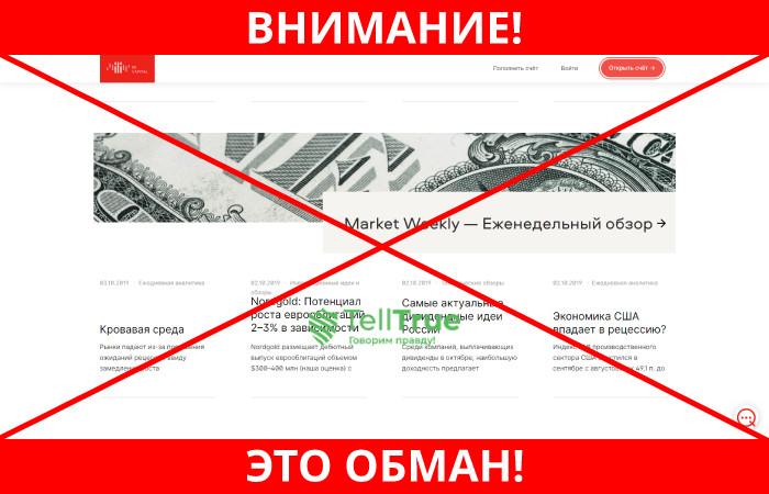 Itinvest обман