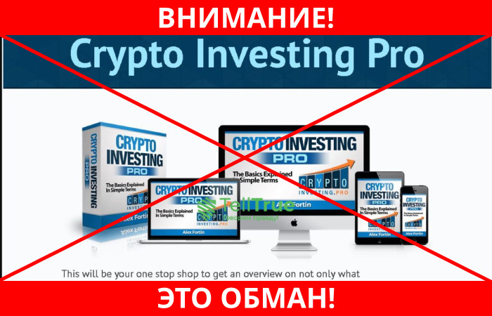 investingpro лохотрон