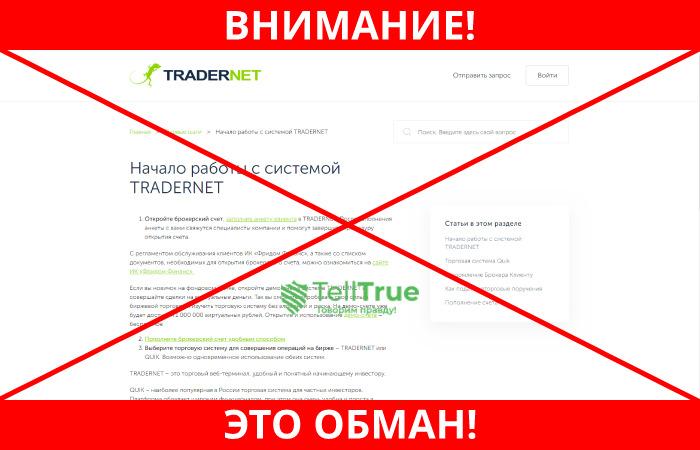 Tradernet обман