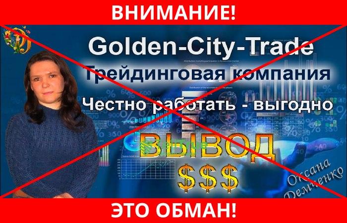 Golden city trade лохотрон