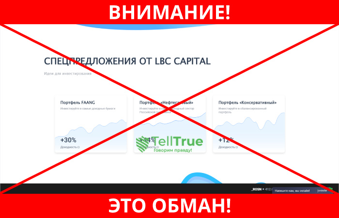 LBC Capital обман