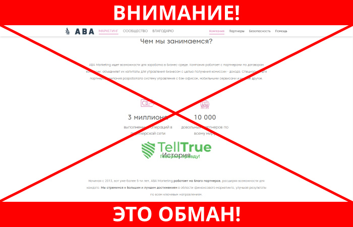 ABA marketing group обман