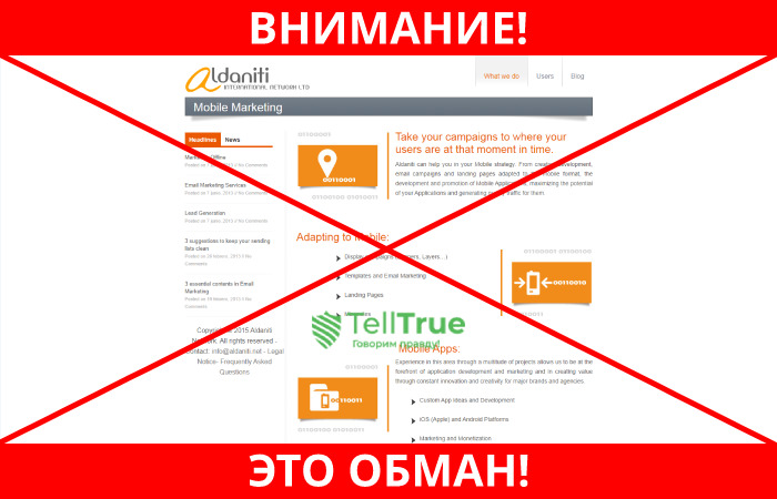 Aldaniti international network LTD обман