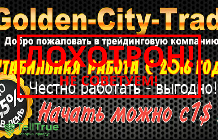 Golden city trade – отзывы