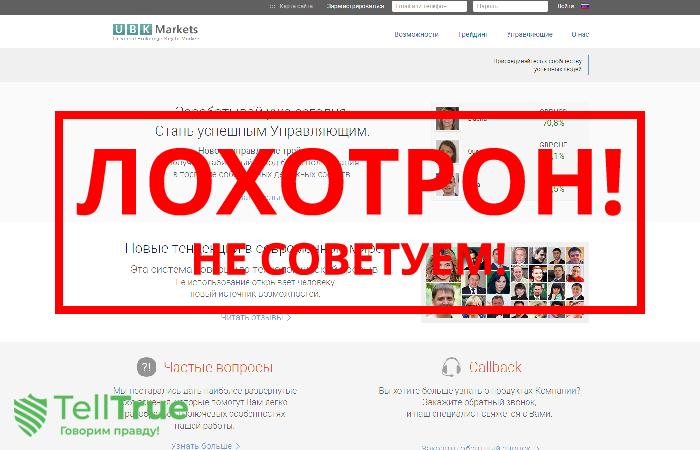 UBK markets – отзывы