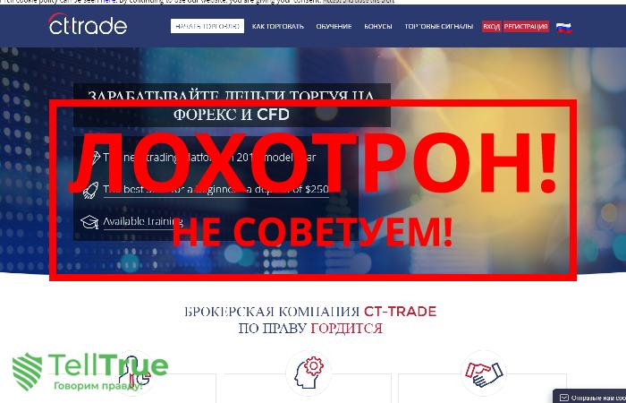 Ct-trade – отзывы