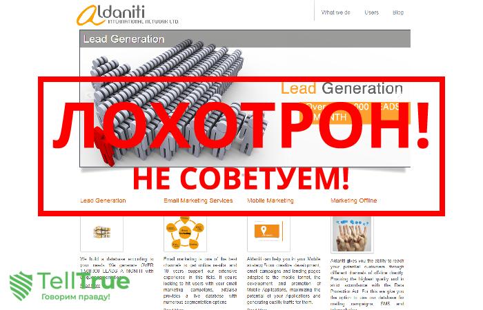 Aldaniti international network LTD – отзывы