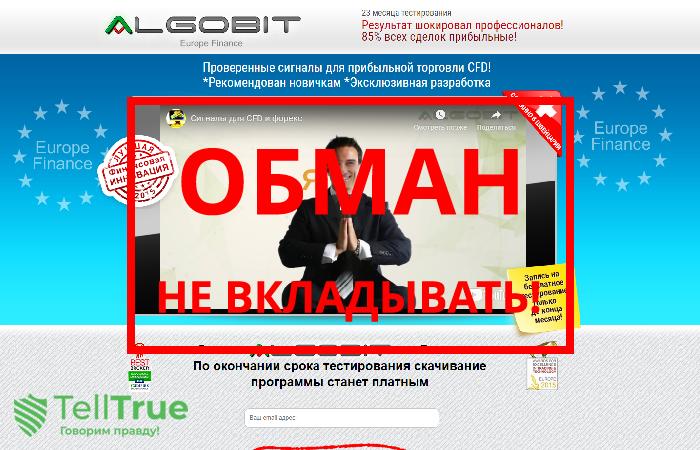 Algobit – отзывы