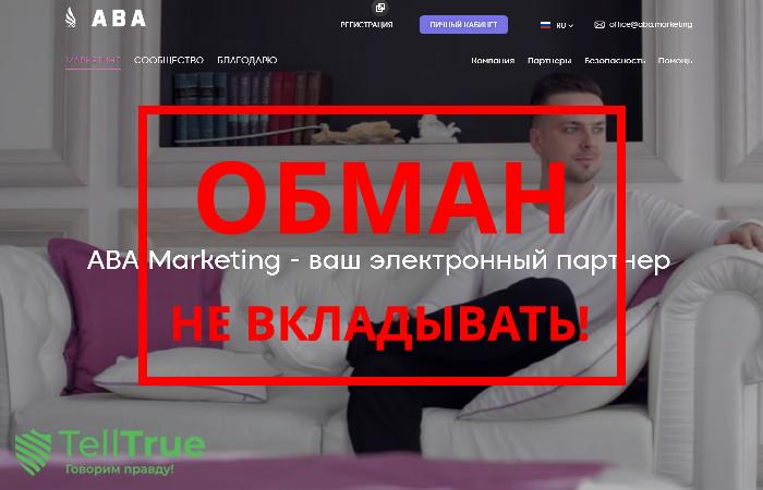 ABA marketing group – отзывы