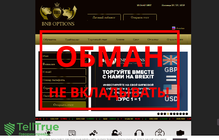 BNB Options – отзывы