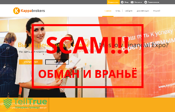 Kappa brokers – отзывы