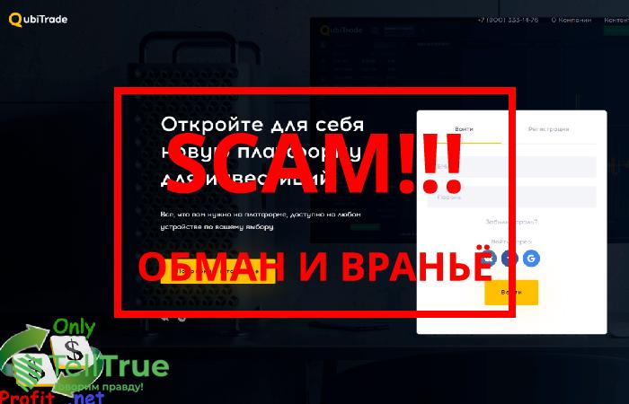 QubiTrade – отзывы