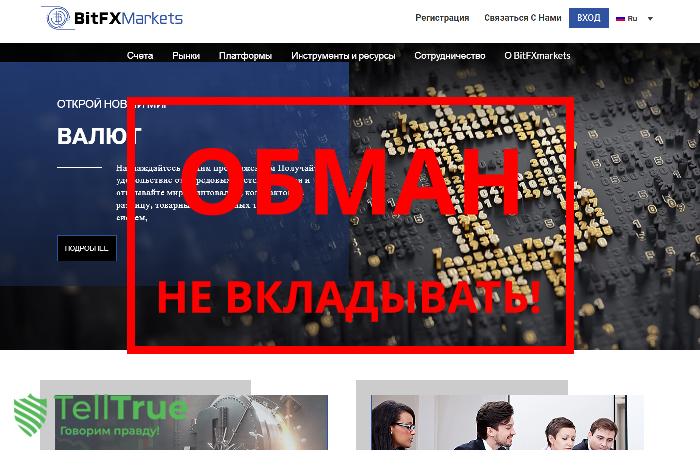 BitFxMarkets – обзор и отзывы