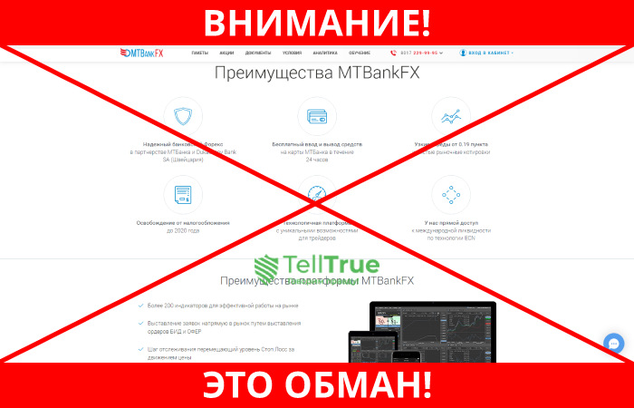 MTBankFX лохотрон