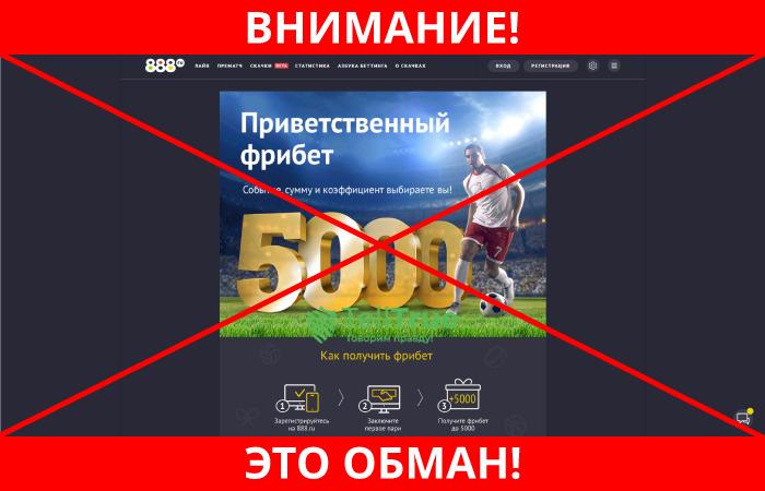 БК 888 обман