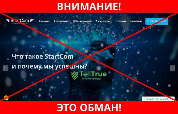 StartCom обман