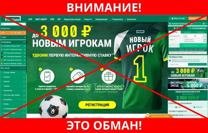 БК Лига ставок обман