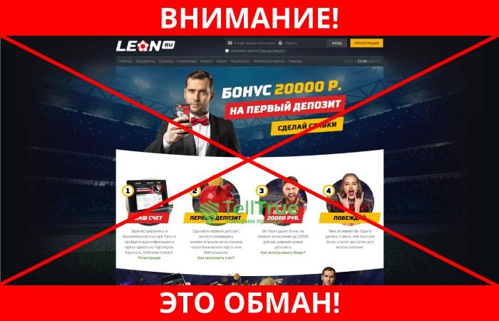 Leon обман