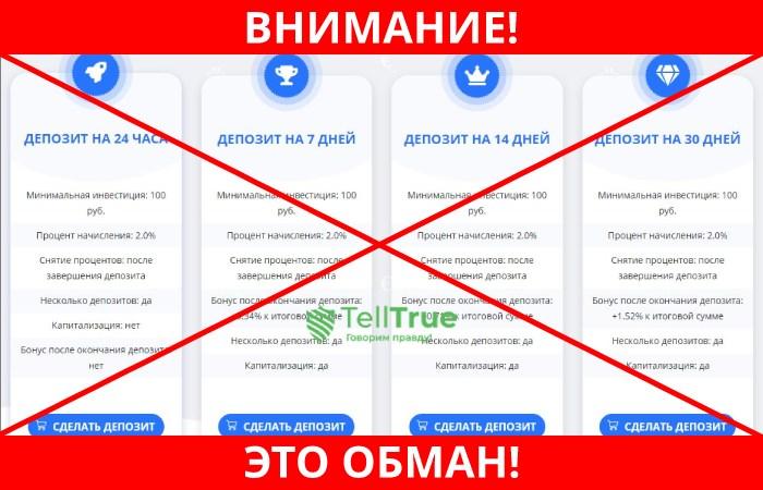 FTC обман