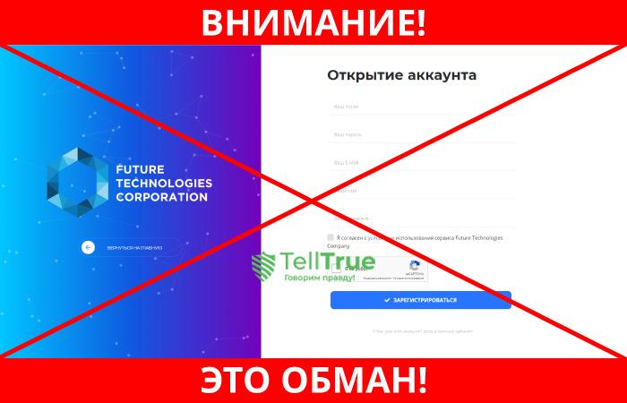 FTC лохотрон
