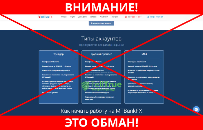 MTBankFX обман
