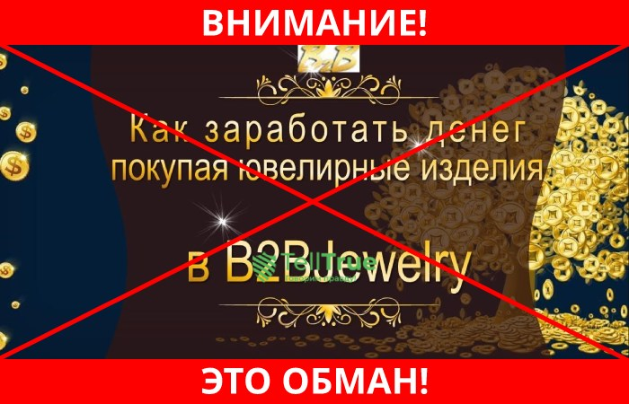 B2B Jewelry лохотрон