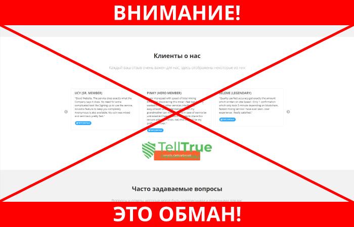 Bitmix обман