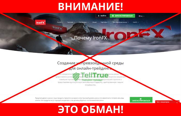 IronFX обман