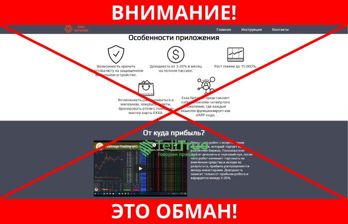 EXXA Network обман