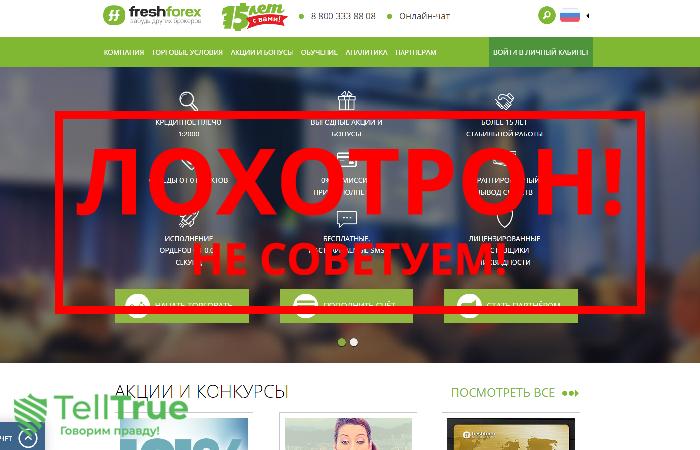 Freshforex – отзывы