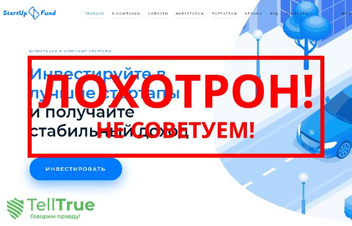 StartUp Fund – отзывы