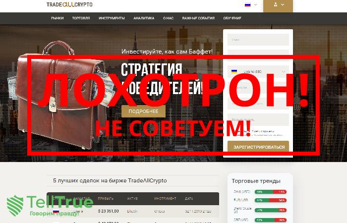 TradeAllCrypto – отзывы