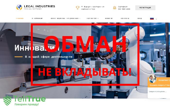 Legal Industries – отзывы