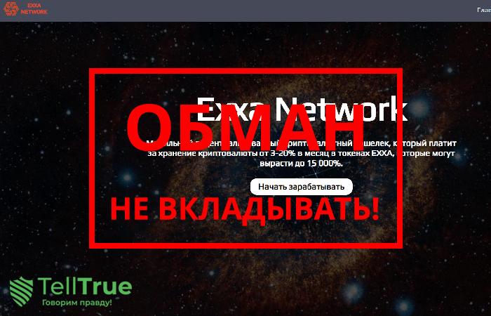 EXXA Network – отзывы